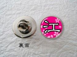 画像2: 漢字ピンズ 己(き)タイプ