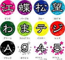 他の写真1: 漢字ピンズ 己(き)タイプ