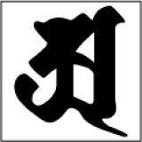 梵字ステッカー(阿)