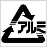 リサイクルマーク(アルミ)Bタイプ