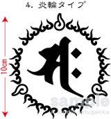 飾り枠-梵字ステッカー(サク)