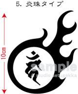 飾り枠-梵字ステッカー(カン)