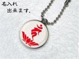 梵字ボールチェーンキーホルダー Aタイプ(名入れタイプ)