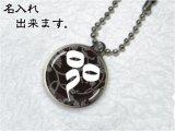 梵字ボールチェーンキーホルダー Dタイプ(名入れタイプ)