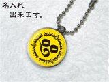 梵字ボールチェーンキーホルダー Fタイプ(名入れタイプ)