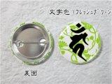梵字缶バッジ Dタイプ