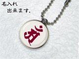 梵字ボールチェーンキーホルダー Bタイプ(名入れタイプ)