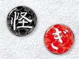 漢字ピンズ 丁タイプ