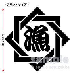 画像2: 漢字1文字Tシャプ 組違い角
