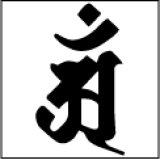 梵字ステッカー(アン)