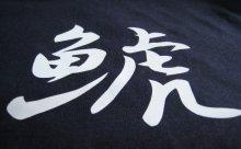 他の写真2: 漢字1文字Tシャプ 組違い角