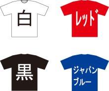 他の写真2: 番号Tシャツ Jタイプ