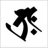 梵字ステッカー(タラク)