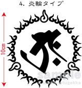 飾り枠-梵字ステッカー(タラク)