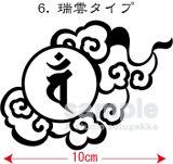 飾り枠-梵字ステッカー(バン)