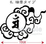 飾り枠-梵字ステッカー(マン)