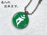 梵字ボールチェーンキーホルダー Cタイプ(名入れタイプ)