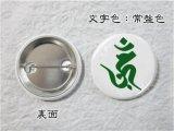 梵字缶バッジ Bタイプ