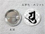 梵字缶バッジ Cタイプ