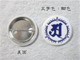 梵字缶バッジ Eタイプ