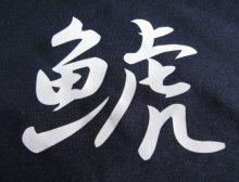 他の写真2: 四文字TシャツEタイプ