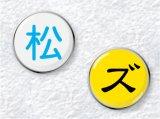 漢字ピンズ 甲タイプ