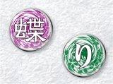 漢字ピンズ 庚(こう)タイプ