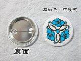 家紋缶バッジ 乙タイプ