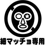 細マッチョ専用